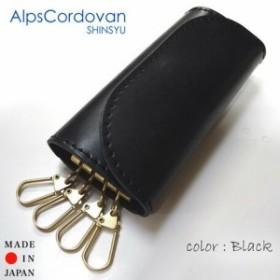 キーケース メンズ 小物 AlpsCordovan コードバン 日本製 国産 ファッション雑貨 ケース ホルダー 鍵 革 レザー