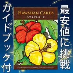 ハワイアンカード~マナとアロハをあなたに~ ハワイのパワー スピリチュアル 占い ガイドブック付き カード