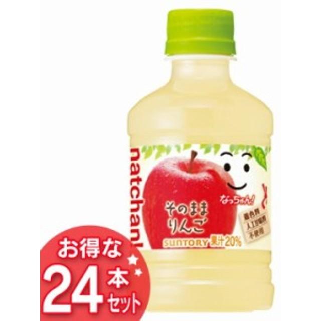 【ジュース 24本】なっちゃん りんご 280ml ペット【ペットボトル】 【D】