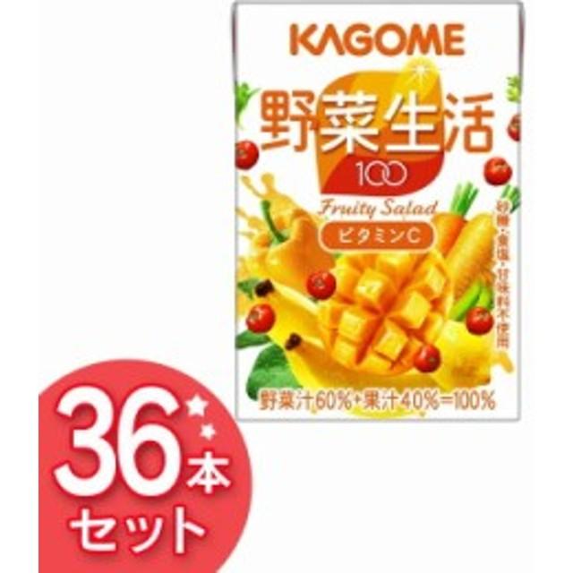 野菜生活100 フルーティーサラダ 100ml 36本  野菜ジュース くだもの 紙パック KAGOME カゴメ 【D】