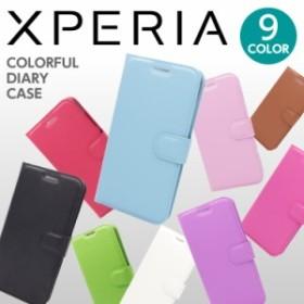 カラフル Xperia1 ケース 手帳型 ケース Xperia XZ3 ケース 手帳型 ケース Xperia Ace スマホケース Xperia XZ3 SOV39 ケース エクスペリ