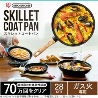 スキレットコートパン 28cm ブラック SKL-28GS 送料無料 すきれっと スキレットパン アルミ 軽い