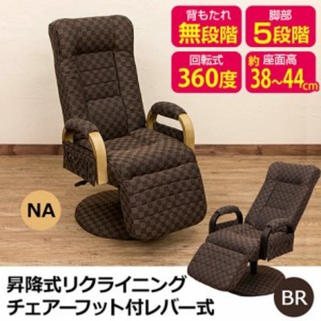 昇降式リクライニングチェアフット付レバー式 BR/NA S3-06(リクライニングチェアー、椅子、イス)