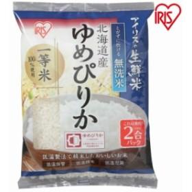 無洗米 アイリスの生鮮米 北海道産ゆめぴりか 2合パック 300g アイリスオーヤマ
