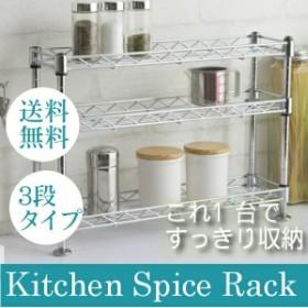 キッチン調味料ラック ステンレス3段 幅45 送料無 KR-453(幅45×奥行12×高さ31.5cm) 送料無料 調味