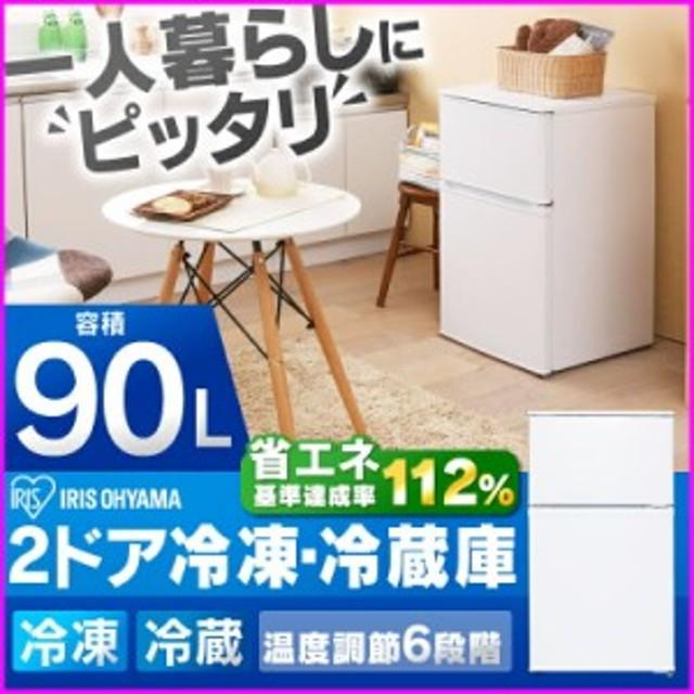 冷蔵庫 2ドア冷凍冷蔵庫 送料無料 冷蔵庫 2ドア アイリスオーヤマ キッチン家電 一人暮らし 新