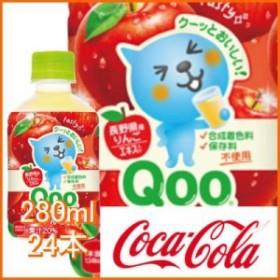 ミニッツメイド Qoo(クー) りんご 280ml 24本 (24本×1ケース) PET 果汁 ミニペット 安心のメーカー
