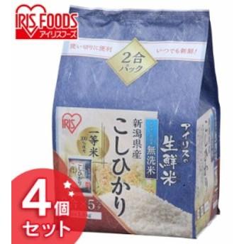 【4個セット】生鮮米 新潟県産こしひかり 1.5kg【無洗米】 送料無料 パック米 パックごはん レ