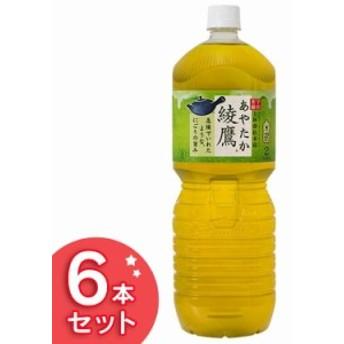 【6本セット】綾鷹 ペコらくボトル2LPET コカコーラ 飲料 ドリンク 茶 ペットボトル コカ・コー