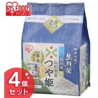 【4個セット】生鮮米 山形県産つや姫 1.5kg【無洗米】 送料無料 パック米 パックごはん レトル