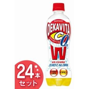 【24本セット】デカビタCダブルスーパーチャージ ゼロ 500mlペット FDZ5P DEKAVITA 炭酸飲料 カロリ
