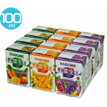 カゴメ野菜生活100 100ml3種アソート 100ml×3種×各4本 ジュース 飲料 ドリンク 栄養バランス 健康