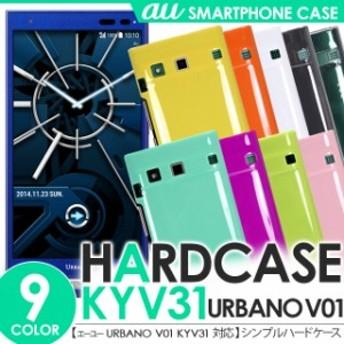 au URBANO V01 KYV31 アルバーノ v01 kyv31 ハードケース デコ用 スマホケース スマホカバー 手帳型
