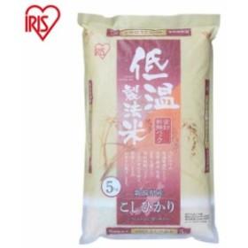 アイリスの低温製法米 新潟県産こしひかり 5kg アイリスオーヤマ米