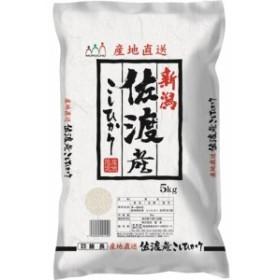 平成30年度産 佐渡産コシヒカリ(5kg)[精米]