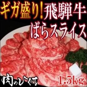 ■更にギガ盛り特集 【送料無料】飛騨牛ばらスライス【1.5kg入り(500g×3パック)】肉/飛騨牛/牛肉/ブランド牛/黒毛和牛/鍋/おもてな