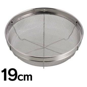 パール金属 アクアスプラッシュ ステンレス製 浅型キッチンザル19cm H9134(m.t.i)【TC】