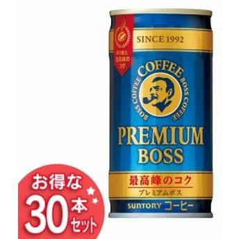 プレミアムボス 185g缶 30本入り 送料無料 缶コーヒー サントリー 缶 コーヒー ケース BOSS【D】