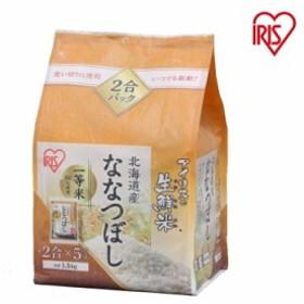 北海道産ななつぼし 1.5kg アイリスの生鮮米 お米(300g/2合×5袋入り) アイリスオーヤマ 米