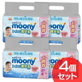 【送料無料】ムーニー おしりふき トイレに流せるタイプ やわらか素材 つめかえ用 50枚×8個 4