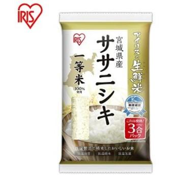 アイリスの生鮮米 宮城県産ササニシキ 3合パック 450g アイリスオーヤマ 米