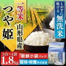 ≪一等米100%≫生鮮米 無洗米 山形県産 つや姫 1.8kg【こめ 東北 お米 白米 コメ ご飯 小分