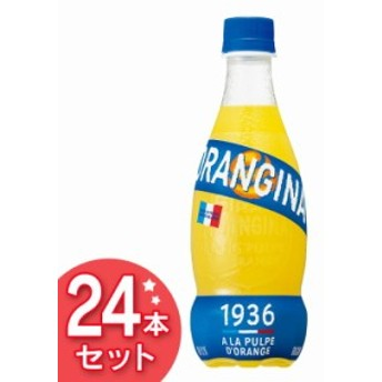 【24本セット】オランジーナ420mlペット FO4PN 炭酸飲料 オレンジ ジュース suntory サントリー 【D