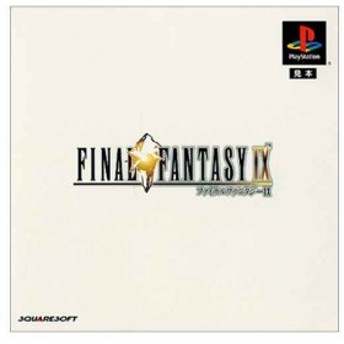 ファイナルファンタジーIX[SLPS-02000](Playstation)