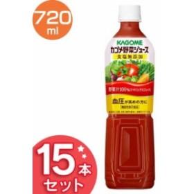 カゴメ野菜ジュース食塩無添加 スマートPET 720ml 15本  ジュース 飲料 ドリンク 栄養バランス 健