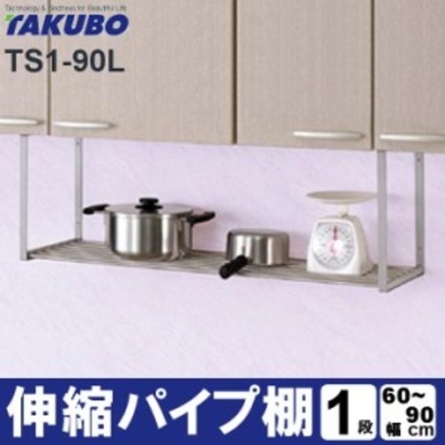 伸縮パイプ棚1段60~90cm TS1-90L 送料無料 キッチン 収納 伸縮棚 伸縮可能 パイプ棚 伸縮パイプ棚