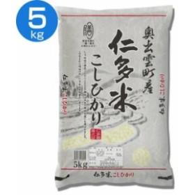 島根県産 仁多米こしひかり(5kg×1袋)  お米 産地ブランド 白米 高評価 西の仁多米 5kg コシヒカリ
