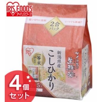【4個セット】生鮮米 新潟県産こしひかり 1.5kg 送料無料 パック米 パックごはん レトルトごは