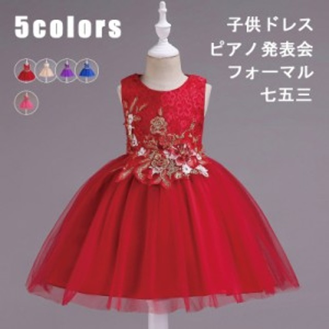 8385bcf8ed7ba 子供ドレス 発表会 ピアノ発表会 女の子 発表会ドレス 入学式 結婚式 ...