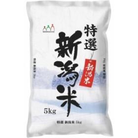 令和元年産 特選新潟米(5kg)[精米]