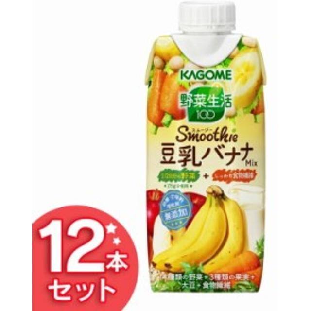 野菜生活100 Smoothie 豆乳バナナMix 330ml 12本  野菜ジュース 飲料 紙パック KAGOME カゴメ 【D】