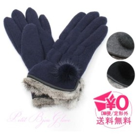 9152b8b3dd 【メール便送料無料】 petit bijou 手袋 ラビットファー ミンクボンボン付き 全3
