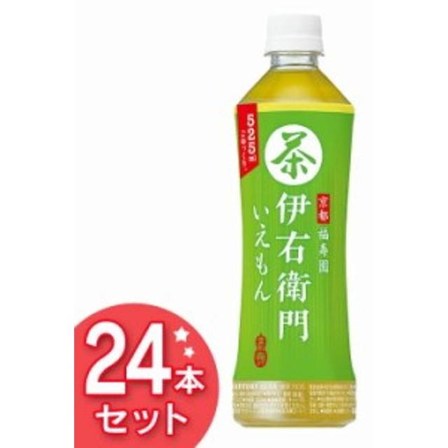 【24本セット】緑茶伊右衛門 525mlペット FE5FE 日本茶 緑茶 飲料 suntory サントリー 【D】