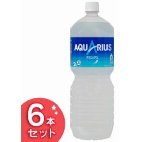 【6本セット】アクエリアス ペコらくボトル2LPET  コカコーラ 飲料 ドリンク ジュース 清涼飲料