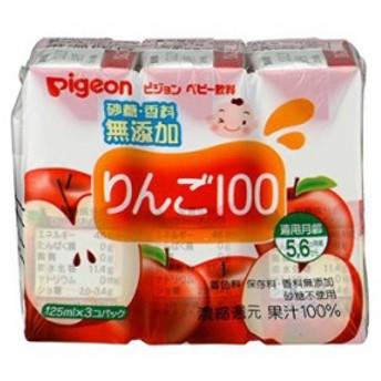 ベビー飲料 りんご100 125ml×3個パック 13593 ベビー用飲料 紙パック リンゴ ジュース ピジョン 【D