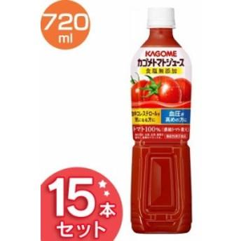 カゴメトマトジュース食塩無添加 スマートPET 720ml 15本  ジュース 飲料 ドリンク 健康維持 健康