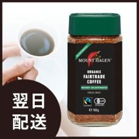 マウントハーゲン オーガニック カフェインレス インスタントコーヒー [MOUNT HAGEN 有機栽培 オーガニック コーヒー オーガニック認証