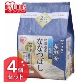 【4個セット】生鮮米 北海道産ななつぼし 1.5kg【無洗米】 送料無料 パック米 パックごはん レ