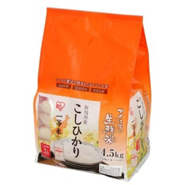 【送料無料】アイリスの生鮮米 新潟県産 こしひかり 4.5kg アイリスオーヤマ