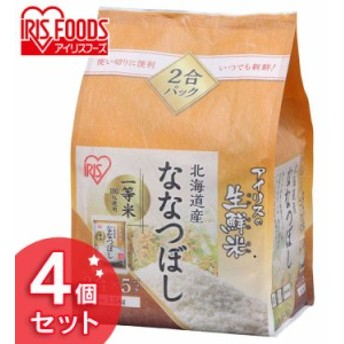 【4個セット】生鮮米 北海道産ななつぼし 1.5kg 送料無料 パック米 パックごはん レトルトごは