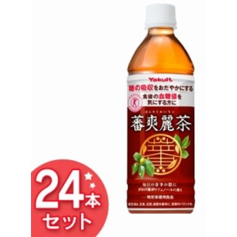 蕃爽麗茶 500ml×24本 送料無料 ばんそうれいちゃ お茶 Yakult ペットボトル 食事 グァバ葉ポリフ