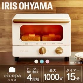 オーブントースター ricopa 温度調節 オーブン トースター 新生活 おしゃれ 食パン EOT-R1001 アイリスオーヤマ 送料無料