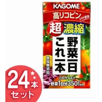 野菜一日これ一本超濃縮 高リコピン 125ml 24本 野菜ジュース 飲料 紙パック KAGOME カゴメ 【D】