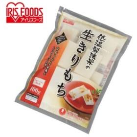 低温製法米の生きりもち シングルパック 400g アイリスフーズ 米