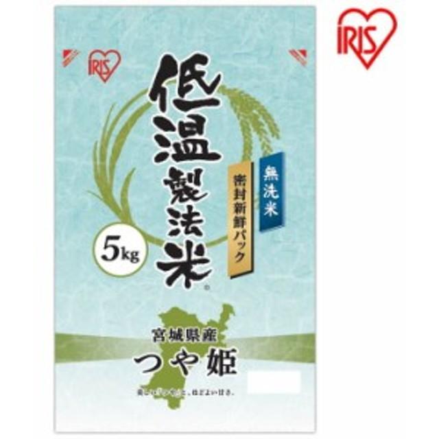 低温製法米 宮城県産つや姫 無洗米 5kg  米 こめ お米 ごはん 精米 白米 つやひめ アイリスオー