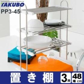 置棚3段45cm PP3-45 送料無料 置き棚 置棚 3段 45cm 食器 食器棚 収納棚 キッチン収納 キッチン用品